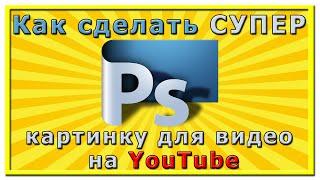 Как сделать красивую супер картинку для видео на youtube adobe photoshop(Как сделать красивую супер картинку для видео на youtube adobe photoshop♔ http://denis-makarov.ru/checklist - скачай PDF книгу 22 способ..., 2016-01-30T06:00:00.000Z)