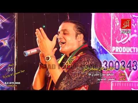 TUFAIL KHAN SANJRANI NEW EID ALBUM5 SONGS// KUCH SOCH TA KARI HAA