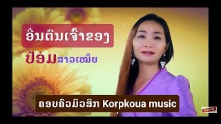 ອີ່ຕົນເຈົ້າຂອງ ປ້ອມ ສາວເຫມີ້ຍ อี่ตนเจ้าของ ป้อม สาวเมี้ย E ton Jao Khong [Official MV ]