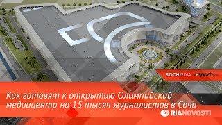 Как готовят к открытию Олимпийский медиацентр в Сочи(Строительство основной олимпийской информационной площадки завершилось в Сочи. В медиацентре могут разме..., 2013-08-22T15:25:39.000Z)