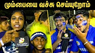 மும்பையை வச்சு செய்யுறோம்: CSK Vs MI Match Public Reaction   IPL 2019 Qualifier 1