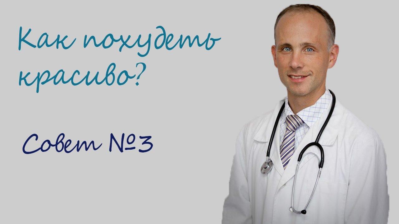 как похудеть советы докторов