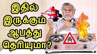 அடுப்பு வச்சிருக்க எல்லாரும் இதை பாருங்க | LPG Gas stove