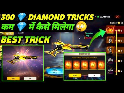 Free Fire New Token Tower Event ! M1887 Golden Glare Skin 300 💎 DIAMOND Tricks, kitna Diamond legega