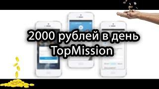 Как заработать 500 рублей за 10 минут? (IOS/Android)