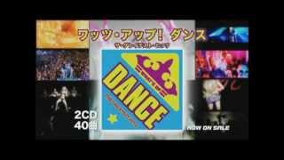 「ワッツ・アップ! ダンス ザ・グレイテスト・ヒッツ」TVスポット