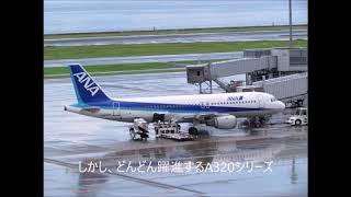 【B737MAX】エチオピア航空、ライオンエア連続事故の伏線