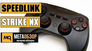обзор SPEEDLINK STRIKE NX (SL-650100-BK-01). Беспроводной геймпад для ПК