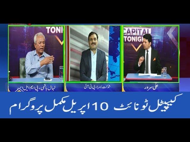 Capital TV| Capital Tonight | EP 3| 10 April 2019
