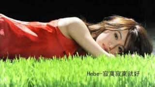 Hebe 田馥甄- 寂寞寂寞就好