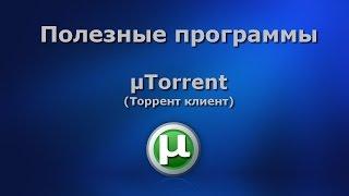 Полезные программы. Торрент клиент µTorrent