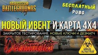 ОБНОВЛЕНИЕ PUBG НОВЫЙ ИВЕНТ и БЕСПЛАТНАЯ ИГРА / PLAYERUNKNOWN'S BATTLEGROUNDS ( 13.04.2018 )