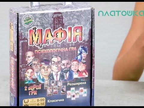 Настольная игра Мафия, Strateg 00314, Классическая и расширенная версия!