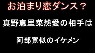 逃げ恥 真野恵里菜に熱愛報道 一大ブームを巻きおこしたドラマ「逃げる...