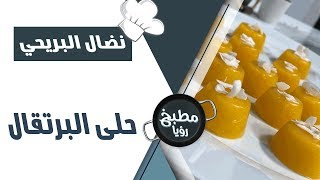 حلى البرتقال - نضال البريحي