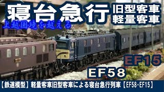 【鉄道模型】軽量客車旧型客車による寝台急行列車【EF58・EF15】