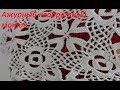 Ажурный квадратный мотив,crochet square motif, (узор № 153)
