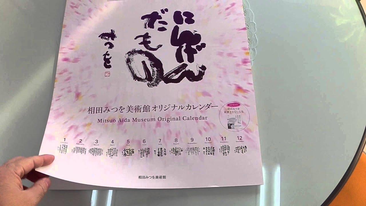 相田みつをさんのカレンダーを頂きました ありがとうございます