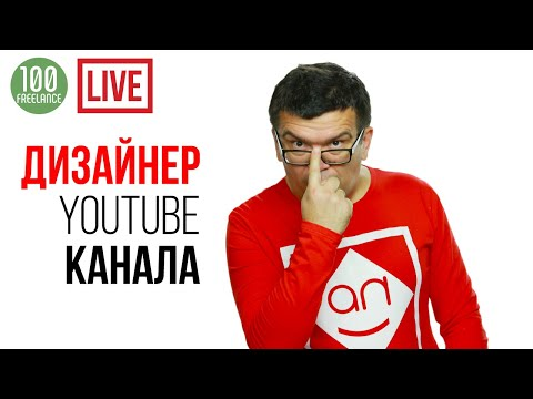 Стать дизайнером YouTube канала на фрилансе - профессия для удалённой работы по оформлению канала