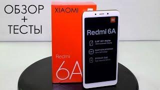 📱 Xiaomi Redmi 6A 2/32 - Детальный Обзор Отличного Бюджетного Смартфона в 2019 году