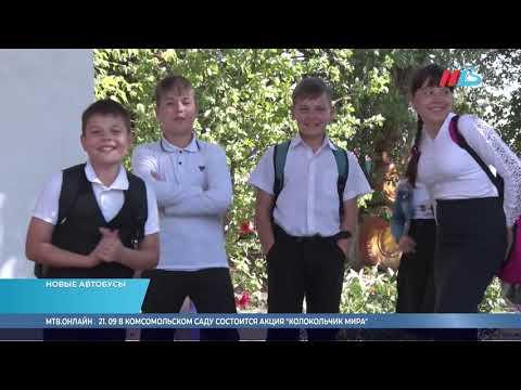 26 новых автобусов получат школы Волгоградской области