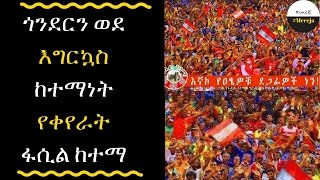 ETHIOPIA - Fasil ketema named Gonder city in football history