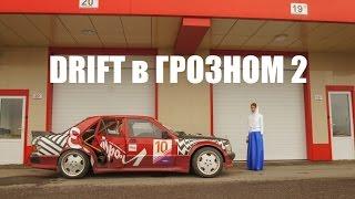 Дрифт В Грозном 2 Серия / Ляхов Mercedes 190 Drift