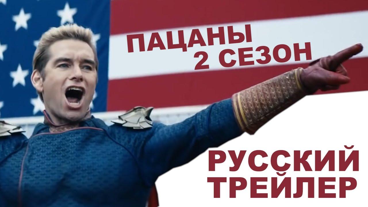 Пацаны 2 сезон - Трейлер на русском