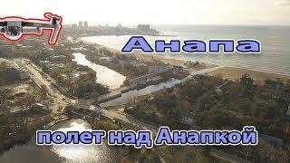 Анапа - 4к. речка Анапка. детский парк. центральный пляж. Анапский пирс 30.11.2017