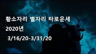 황소자리 별자리 타로운세 2020년 3/16/20-3/31/20