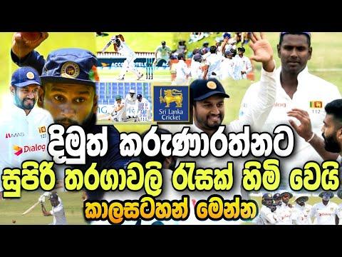 Sri Lanka Test Cricket Team Schedule | ICC Test Championship