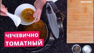 Необычный томатный суп чечевицей Рецепт в мультиварке REDMOND RMC M25