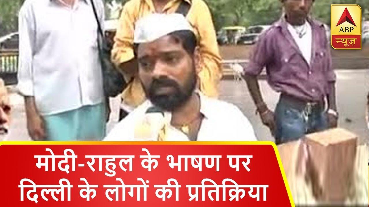 अविश्वास प्रस्ताव पर मोदी-राहुल के भाषण पर दिल्ली के लोगों की प्रतिक्रिया देखिए | ABP News Hindi