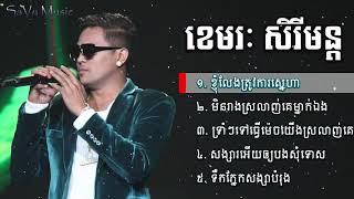 ខ្ញុំលែងត្រូវការស្នេហា Khemarak Seray Mun 2018 || Liên khúc Nhạc Khmer Trữ Tình