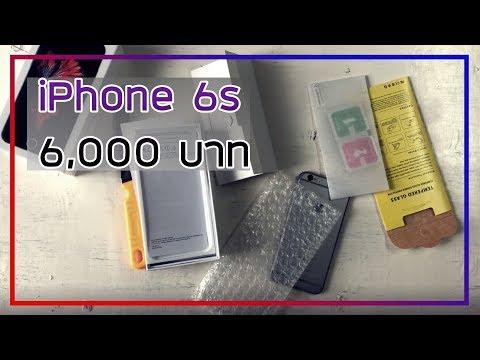 แกะกล่อง iPhone 6s ราคา 6,000 บาทจาก Shopee ดีไหม ( เครื่อง refurbished )