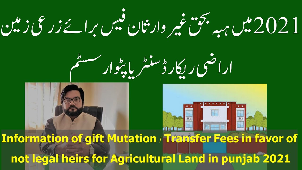 Download Gift/hibba mutation fee in favor of not legal heirs in 2021 arazi record center with Eng. subtitle.
