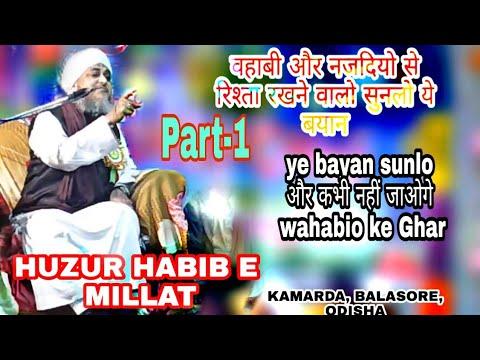 Huzoor Habibe Millat | New Bayan 2020 Kamarda, Balasore |   13th Feb , 2020 , Part 1 | Ssb Network