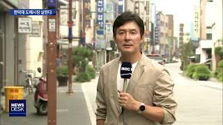 [대구MBC뉴스] 한약재 도매시장, 생존 위한 체질 개…