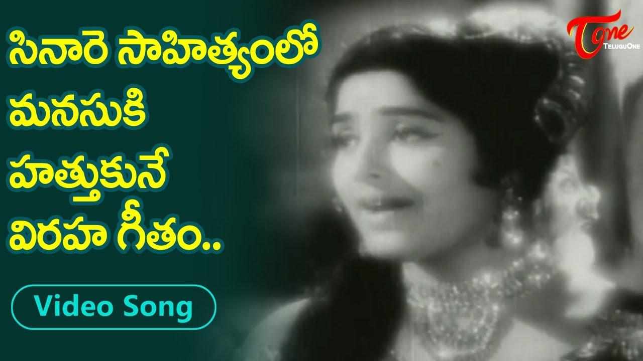 సినారె సాహిత్యంలో మనసుకి హత్తుకునే విరహ గీతం..  K.R.Vijaya Evergreen hit Song   Old Telugu Songs