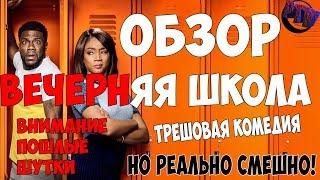 ОБЗОР ФИЛЬМА ВЕЧЕРНЯЯ ШКОЛА 2018 /ТРЕШОВАЯ КОМЕДИЯ /ОСТОРОЖНО ПОШЛЫЕ ШУТКИ.