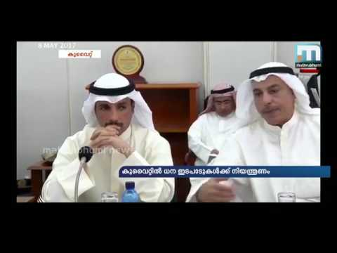 Kuwait financial dealings control