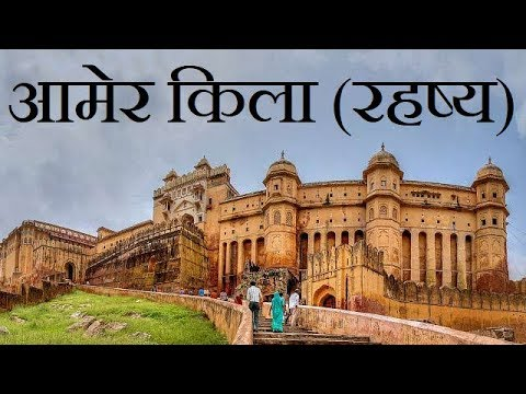 Revealed: जानें Jaipur के Amer Kila का Secret | Amber Fort | Amer Fort | in Hindi |