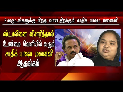 Sadiq Basha wife demands justice for Sadiq basha of 2g scam Tamil news  latest Tamil news Tamil news live  Police protection was provided to the wife of former union minister A Raja's key aide, who was found dead in 2011 amid the probe into the 2G spectrum scam, after she complained her car came under attack here. in the meanwhile  Sadiq Basha wife Rehana Bano demanded that 2G case has to be we investigated again and M K Stalin should be enquired she believes that her husband Sadiq Basha was was killed because he was a close aide of of A Raja the former Union Minister and it was Sadiq Basha who was handling the the cash which are allegedly obtain in the 2G scam   sadiq basha death, Sadiq Basha, 2g scam, 2g scam More tamil news, tamil news today, latest tamil news, kollywood news, kollywood tamil news Please Subscribe to red pix 24x7 https://goo.gl/bzRyDm red pix 24x7 is online tv news channel and a free online tv