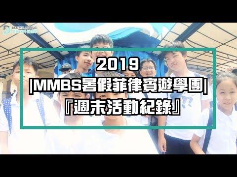 MMBS「蘇比克灣週末活動」