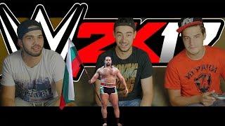 РУСЕВ УДРЯ, РУСЕВ МАЧКА! Христо играе: WWE 2k17! ROYAL RUMBLE с Недко пича!