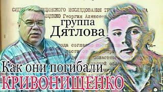 Группа Дятлова. Как они погибали. Кривонищенко