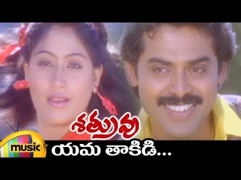 Shatruvu Telugu Movie Video Songs | Yama Thakidi Telugu Video Song | Venkatesh | Vijayashanti
