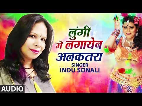 LOONGI MEIN LAGAYEB ALKATRA | Latest Bhojpuri Holi Song 2019 | INDU SONALI | HamaarBhojpuri