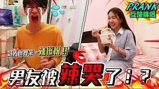 給男友吃下世界第一辣椒粉,男友當場辣哭了!?【眾量級CROWD|PRANK互整情侶特輯】
