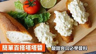 簡單百搭塔塔醬|酸甜爽口的必學醬料|119|Yogurt Tartar Sauce